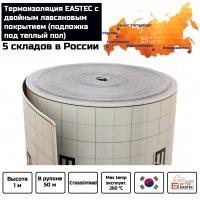 Термоизоляция лавсановая (подложка под теплый пол) EASTEC 1000мм*3мм пог.м.