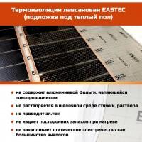 Термоизоляция лавсановая (подложка под теплый пол) EASTEC 1000мм*3мм (50м/рул) пог.м.
