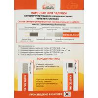 Комплект для заделки кабеля (клеевой)