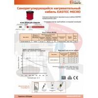 EASTEC MICRO 10 - CTW, SRL 10-2CR M=10W, греющий кабель c пищевой оболочкой, пог.м.