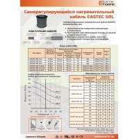 EASTEC SRL 30-2 CR, M=30W (200м/рул.), греющий кабель, пог.м.