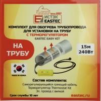 EK-15 EASTEC  комплект для обогрева трубопровода(15м-240 Вт)