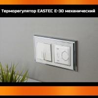 Терморегулятор EASTEC E-30 белый механический (Встраиваемый 3,5 кВт)