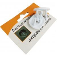 Заглушка для розетки ( в п/э пакете) (в упак. 4 заглушки + 2 ключа)