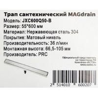 Трап сантехнический MAGdrain JXC 600 Q50-B ДВУХСТОРОННИЙ (55*600, магнитный клапан, Нерж., Матовый)