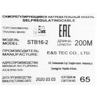 STB 30-2 (30 Вт/м) Саморегулирующийся нагревательный кабель, пог.м.