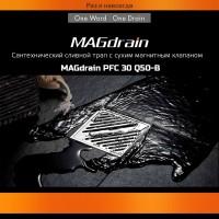 Трап сантехнический MAGdrain PFC 30 Q50-B (100*100, магнитный клапан, Нерж., Матовый)