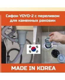 Сифон YOYO-2 (3,5 дюйма) для каменной мойки с переливом и фильтр-стаканом (Ю.Корея)