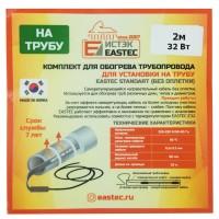 ES-02 комплект для обогрева трубопровода Eastec Standart 2м-32Вт