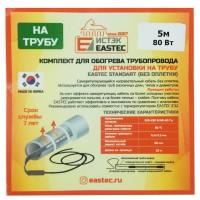 ES-05 комплект для обогрева трубопровода Eastec Standart 5м-80Вт