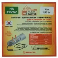 ES-15 комплект для обогрева трубопровода Eastec Standart 15м-240Вт