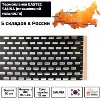 Термопленка EASTEC SAUNA 50см. Пог. метр