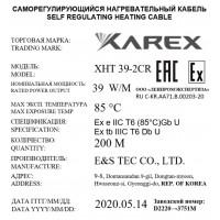 XAREX XHT 39-2 CR (39 Вт/м) Взрывозащищенный греющий саморегулирующийся  кабель, пог.м.